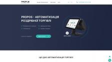 Proposua.com - Верстання та програмування лендінгу