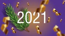 Привітання з 2021