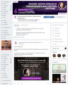 Наполнение и дизайн группы Онлайн-школы вокала
