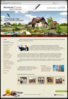 Разработка сайта для компании «Мегаполис Строй»