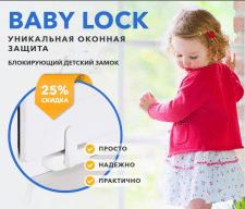 "КЕЙС ""BABY LOCK Блокиратор окна"""