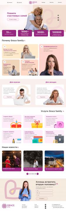 Редизайн сайта-визитки агенство знакомств