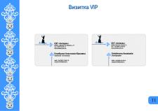 VIP Визитка