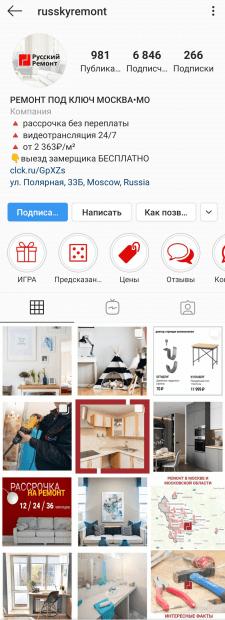 Русский ремонтник (ремонтная компания).