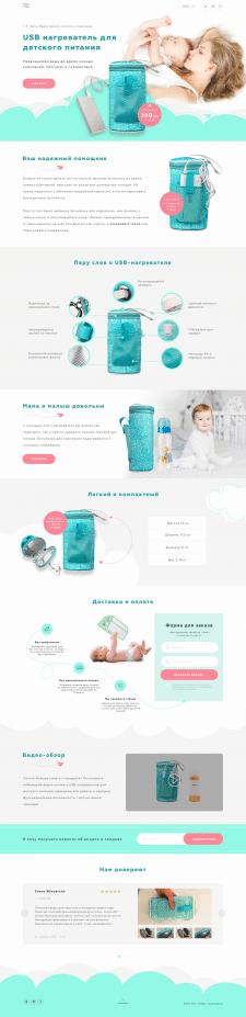 Landing Page для USB-нагревателя детского питания
