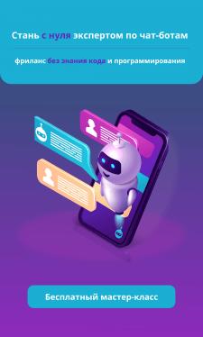 Креатив для инстаграмм по созданию чат-ботов