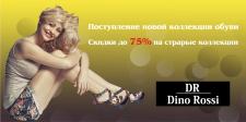 Дизайн бигборда обуви