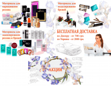 Banner For Online Store  PerfectLashes