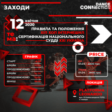 Баннер для сайта Dance Connection