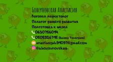 Визитка для детского центра (обратка)