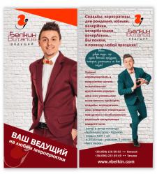 Флаер для ведущего мероприятий Виталия Белкина