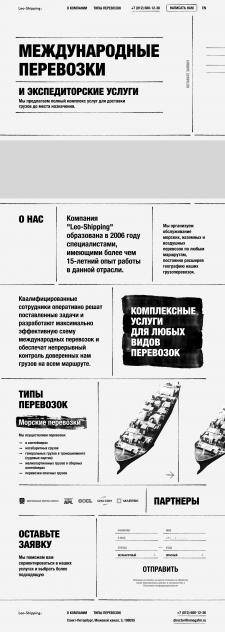 """Логистическая компания """"Leo-Shipping"""""""
