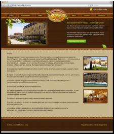 Разработка сайта для отеля «Золотая рыбка»