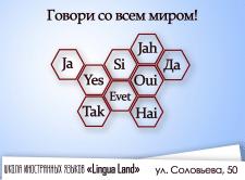 Пример рекламного плаката школы иностранных языков