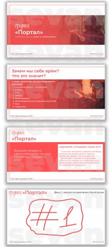 Дизайн презентации - коучинг . ПРОДАЕТСЯ