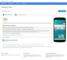 Оптимизация Google PageSpeed 91/100 (mobile)