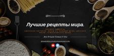 Сайт с рецептами. Самые вкусные рецепты мира.