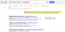 Настройка контекстной рекламы passportvisa.com.ua