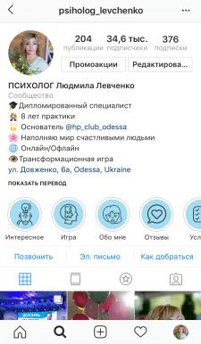 Instagram: Психолог