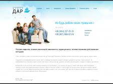 "Сайт для психотерапевтического центра ""Дар"""