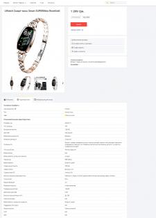 Наполнение интернет-магазина наручных часов