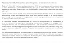 Авиакомпания SWISS сделала регистрацию на рейсы...