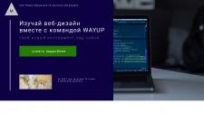Дизайн первого экрана сайта.