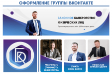 """Оформление ВК """"Банкротство физических лиц"""""""