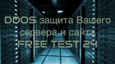 Защита сервера от DDOS, XSS/SQL, Брута