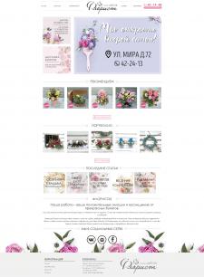 Сайт-каталог салона цветов