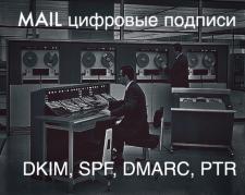 Настройка цифровых подписей для Mail сервер