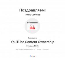 Сертификат YouTube Управление контентом