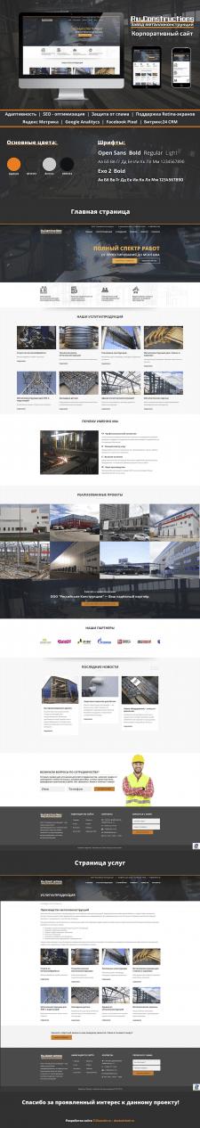Корпоративный сайт - Завод металлоконструкций