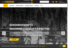 Интернет-магазин автозапчастей - EURODRIVESHAFTS