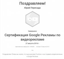 Сертификация Google Рекламы по видеорекламе