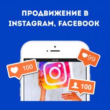 Создание и ведение Instagram и Facebook
