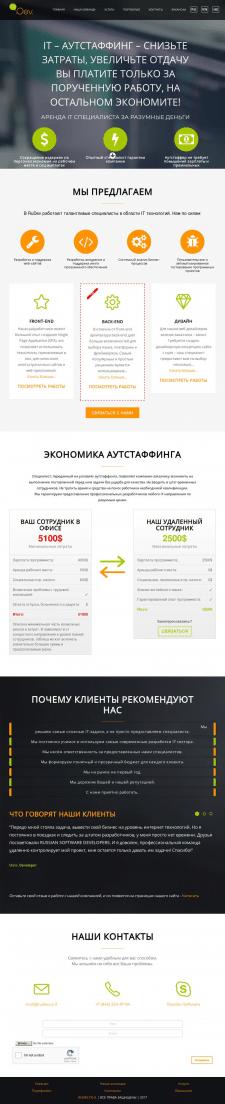 Landing Page для IT – АУТСТАФФИНГ