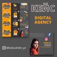 SMM & design for digital agency