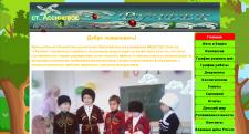 МБДОУ Детский сад №2  Ручеек ст Ассиновская