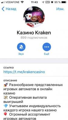 Ведение телеграм-канала ОНЛАЙН КАЗИНО