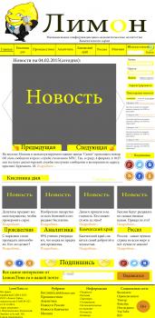 Дизайн для сайта СМИ(Средств Массовой Информации).