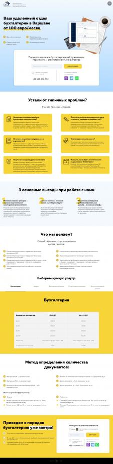 Сайт на для бухгалтерии в Польше