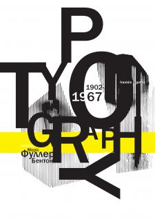 Серия типографических плакатов.