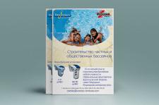 Рекламная листовка французских бассейнов