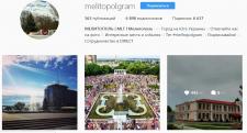 Городской паблик. Мелитополь (Украина)