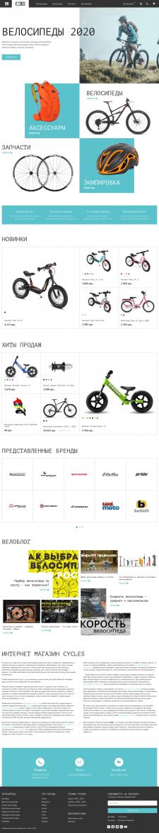 Интернет-магазин велосипедов Cycles
