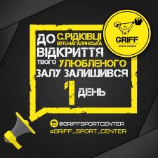 GRIFF 1