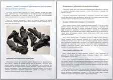 Текст на Главную, описание металлург. мататериала
