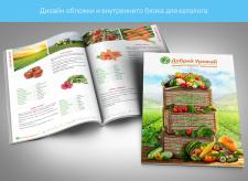Дизайн каталога для компании «Добрый урожай»