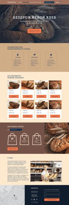 Лендинг-пейдж для сети пекарен